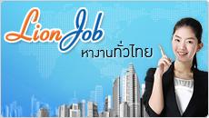 หางานทั่วไทย